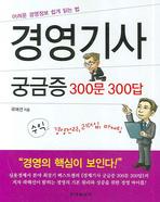 경영기사 궁금증 300문 300답