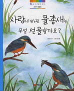 사랑에 빠진 물총새는 무얼 선물할까요(수수꽃다리 4: 습지의 생물들)(양장본 HardCover)