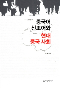 중국어 신조어와 현대 중국 사회(천마총서 2)