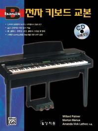 베이식스 전자 키보드 교본(CD1장포함)