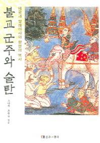 불교 군주와 술탄