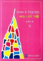 예수 나의 기쁨. 8(악보)