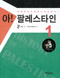 아 팔레스타인. 1