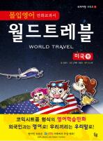 월드트레블: 미국 편(몰입영어 만화교과서)(세계여행 시리즈 1)