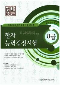 한자능력 검정시험 급수박사 8급(국가공인)