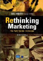 리싱킹 마케팅