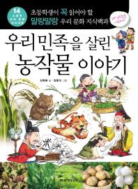 우리 민족을 살린 농작물 이야기(소중한 우리 문화 지식여행 14)