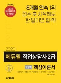직업상담사 2급 1차 2차 핵심이론서(2020)(에듀윌)