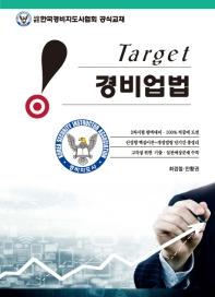 경비업법(경비지도사)(2019)(Target)