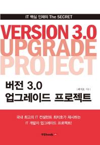 버전 3.0 업그레이드 프로젝트