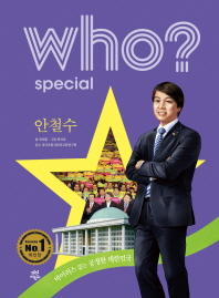 Who? Special 안철수