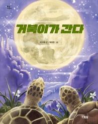 거북이가 간다(햇살 어린이 72)