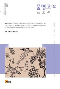 물명고(상)(연세 근대 동아시아 번역총서 10)