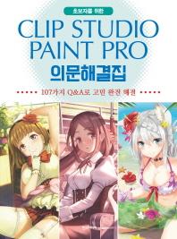 Clip Studio Paint Pro(클립 스튜디오 페인트 프로) 의문해결집