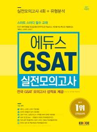 GSAT 실전모의고사(2017)