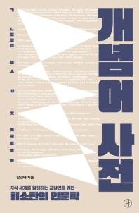 개념어 사전(리커버)