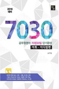 공무원영어 70점30일 단기완성: 어휘 이디엄편(2016 대비)