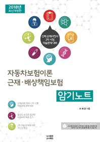 자동차보험이론 근재 배상책임보험 암기노트(2018)(개정판)