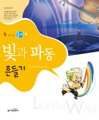 빛과 파동 흔들기(속 보이는 물리 3)