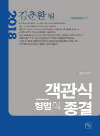 객관식 형법의 종결(2018)