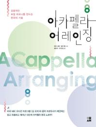 아카펠라 어레인징
