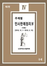 주제별 민사판례정리. 4(추록)(2판)