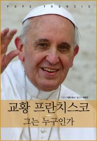 교황 프란치스코 그는 누구인가(양장본 HardCover)