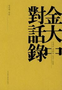 김대중 대화록: 1973-2008(반양장)