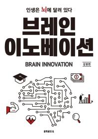 브레인 이노베이션