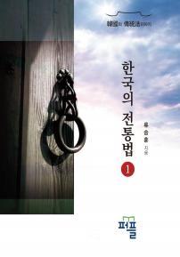 한국의 전통법1