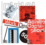 월간 디자인 (2020년 2월호)