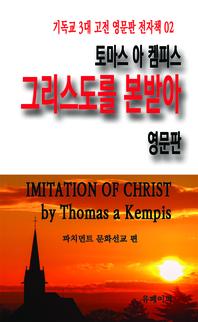 토마스 아 켐피스 그리스도를 본받아 영문판