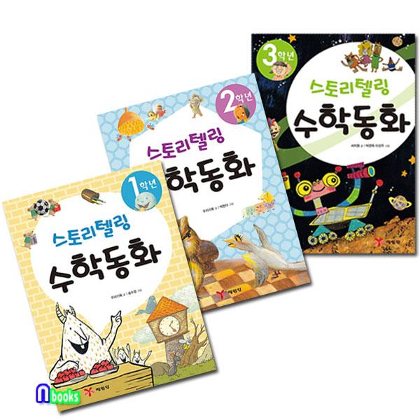 예림당/스토리텔링 수학동화 1학년+2학년+3학년 세트(전3권)