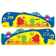고래가 첨벙첨벙(꼬마손 줄줄이 세워지는 목욕책)