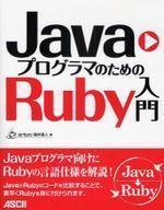 JAVAプログラマのためのRUBY入門