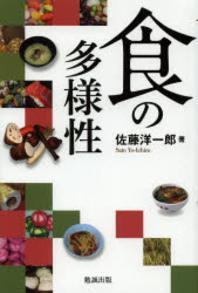 食の多樣性
