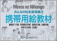 みんなの日本語初級2 携帶用繪敎材