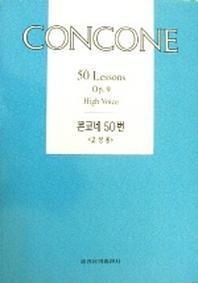 콘코네 50번(고성용)