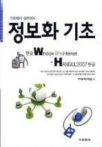 정보화 기초(한글 WINDOW XP+INTERNET+HANGUL 2007)(기초에서 실무까지)