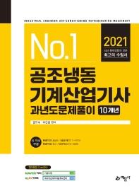 공조냉동기계산업기사 과년도문제풀이 10개년(2021)(12판)
