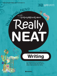 Really NEAT Writing(3급)(실력다지기)