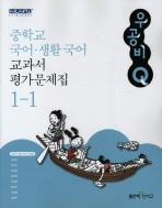 국어 생활국어 중1-1 교과서 평가문제집(2012)