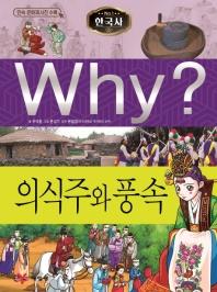 Why? 한국사: 의식주와 풍속