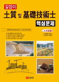 토질 및 기초기술사 핵심문제(길잡이)(반양장)