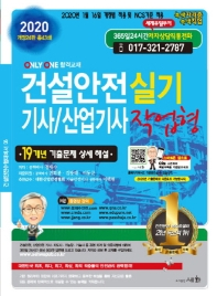 건설안전 기사/산업기사 실기 작업형(2020)(24판)