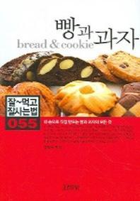 빵과 과자(잘먹고 잘사는 법 55)