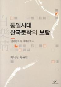 통일시대 한국문학의 보람(민족문학과 세계문학 4)