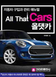 올댓카(All that Cars)