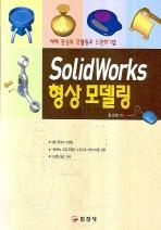 SOLIDWORKS 형상 모델링