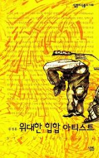 위대한 힙합 아티스트(살림지식총서 148)